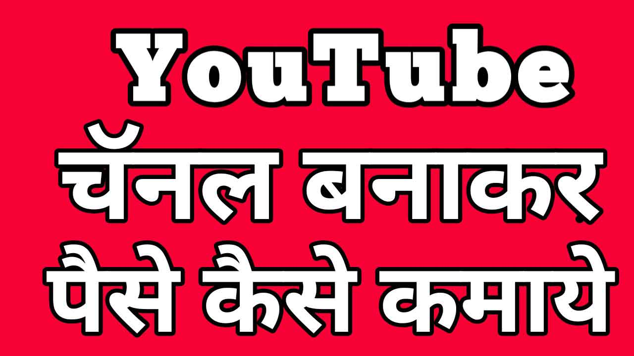 YouTube चैनल बनाकर पैसे कैसे कमाए