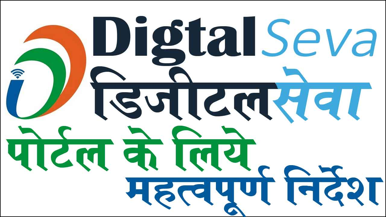 डिजिटल सेवा पोर्टल के लिए महत्वपूर्ण निर्देश