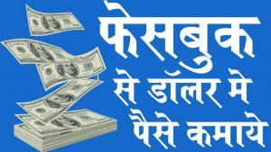 फेसबुक से पैसे कमाएं
