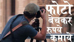 क्लिक करें और फोटो बेचे