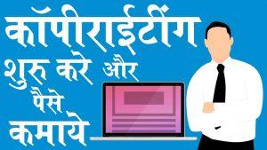 कॉपी राइटिंग शुरू करें और पैसे कमाएं