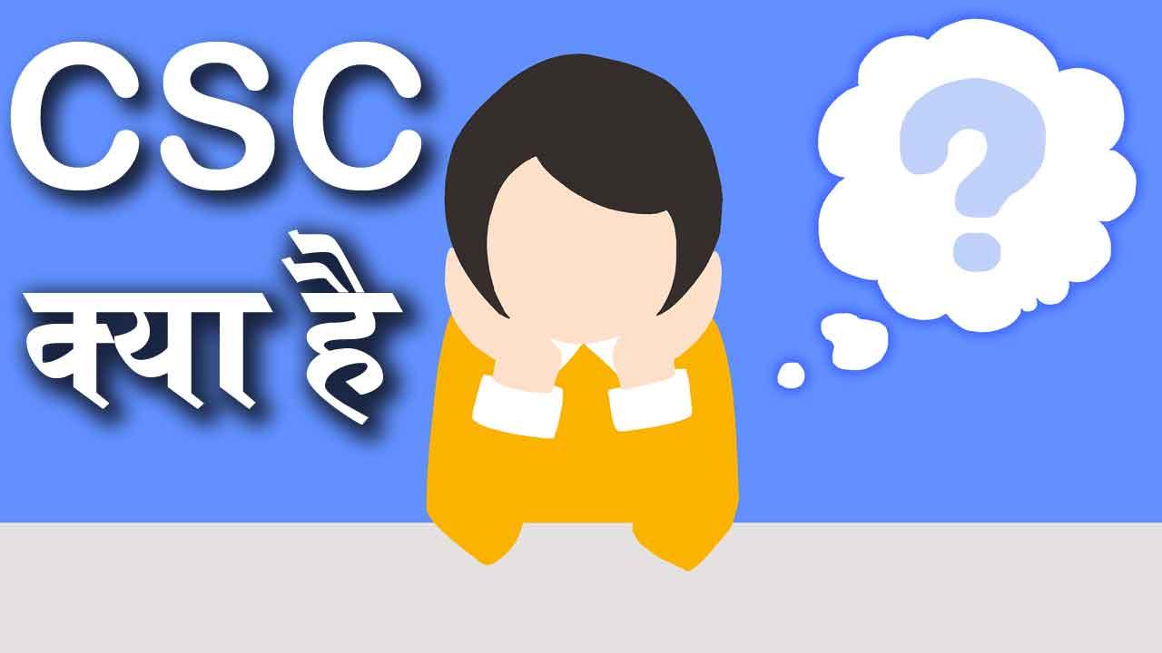 CSC क्या है?