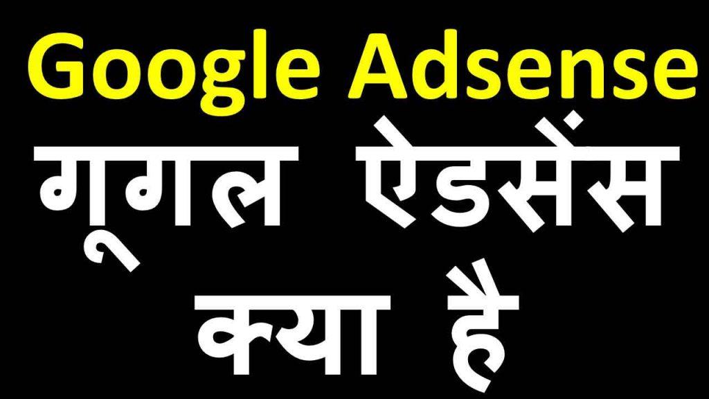 गूगल ऐडसेंस क्या है