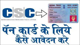 सीएससी के माध्यम से पैन कार्ड के लिए आवेदन करें