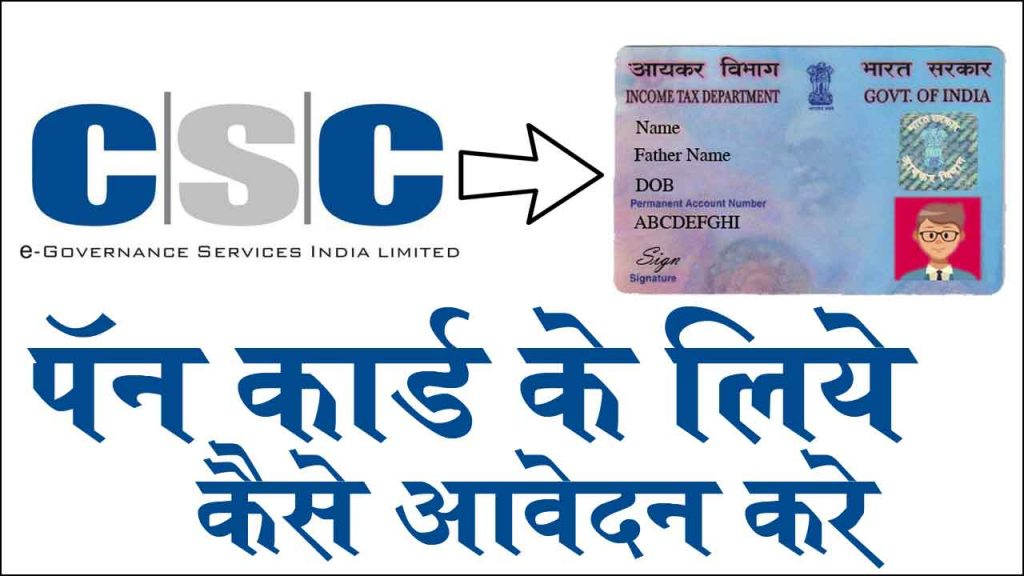 सीएससी के माध्यम से पैन कार्ड के लिए आवेदन करें 4