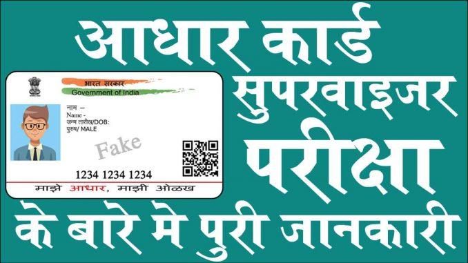 5 Best आधार कार्ड सुपरवायजर परीक्षा के बारे मे पूरी जानकारी