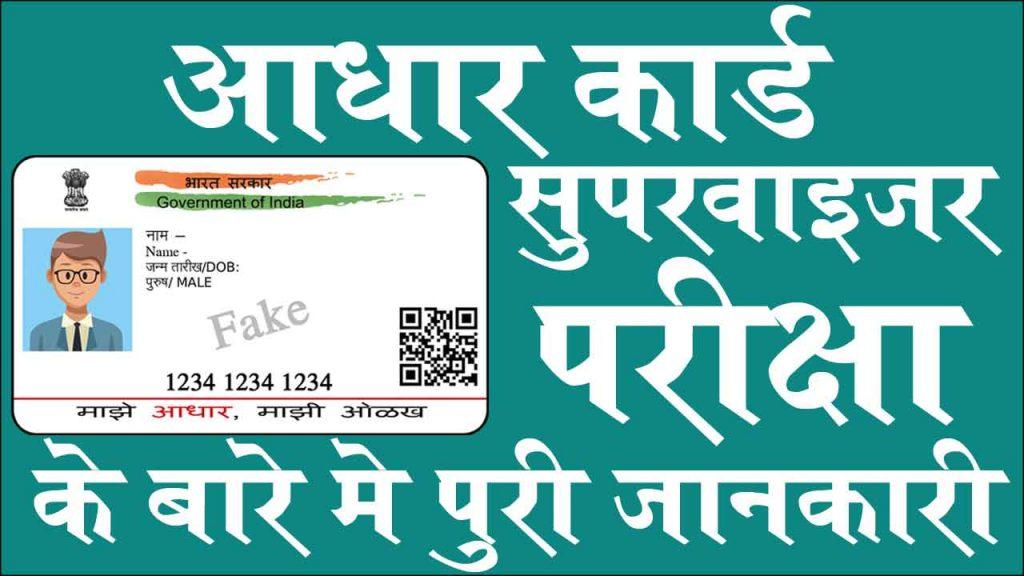 5 Best आधार कार्ड सुपरवायजर परीक्षा के बारे मे पूरी जानकारी 5