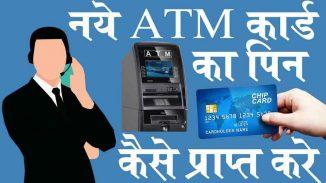 नए ATM कार्ड का पिन कैसे प्राप्त करें