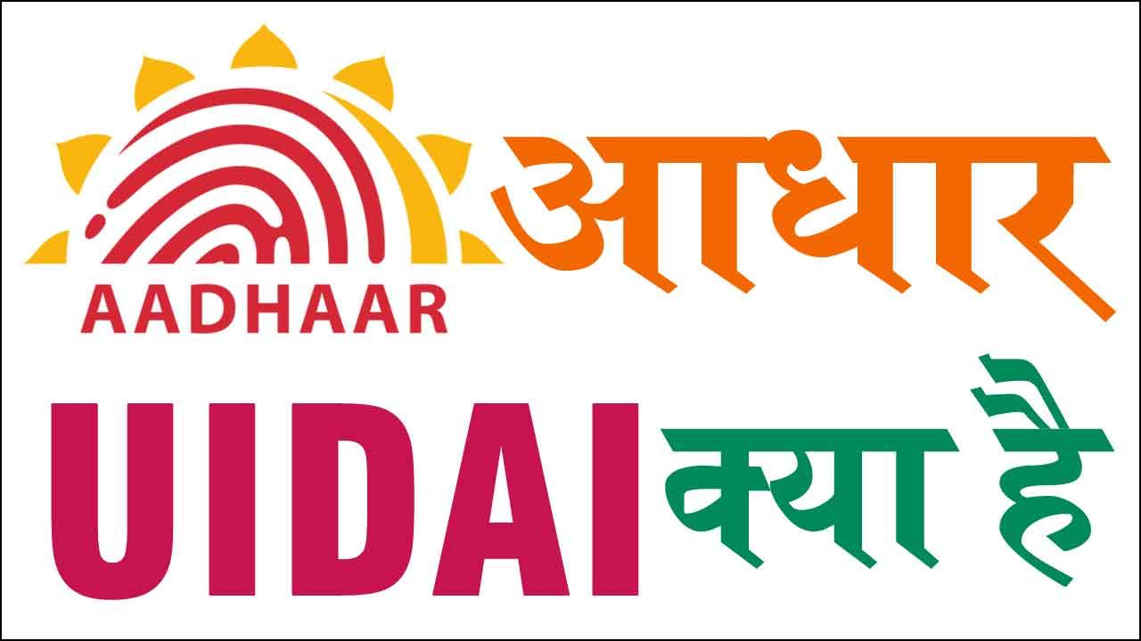 Unique Identification Authority of India क्या है ?
