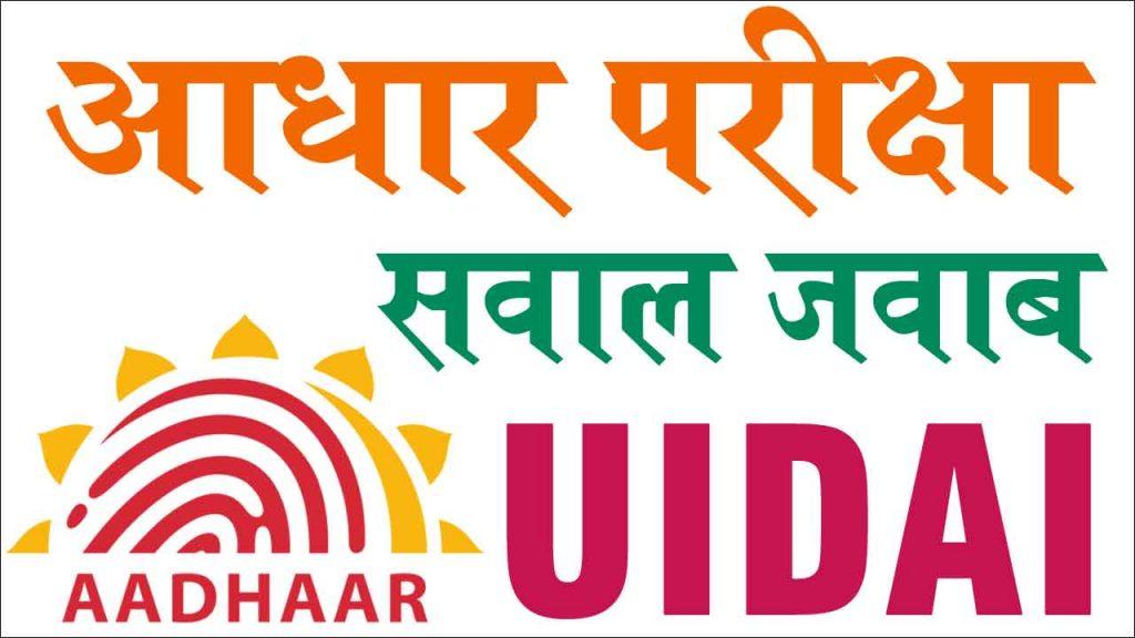 UIDAI 2019-20 आधार सुपरवाइजर ऑपरेटर परीक्षा सवाल जवाब