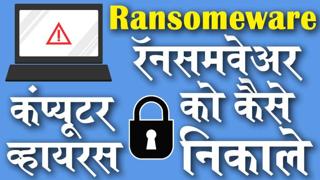 रॅनसमवेअर वायरस को कैसे निकालें 1
