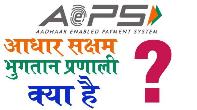 आधार सक्षम भुगतान प्रणाली AEPS