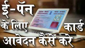 ई पैन कार्ड के लिये कैसे आवेदन करे