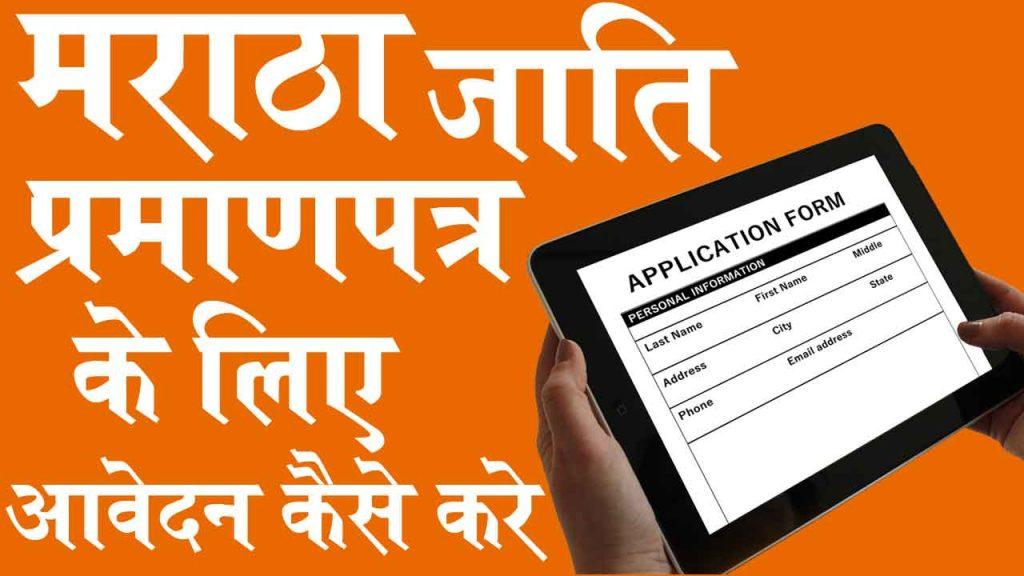 मराठा जाति प्रमाण पत्र के लिए आवेदन कैसे करें How to Apply for Maratha Caste Certificate 1