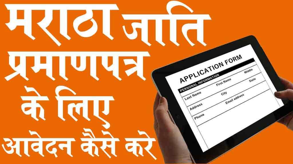 मराठा जाति प्रमाण पत्र के लिए आवेदन कैसे करें How to Apply for Maratha Caste Certificate