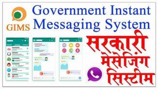 Government Instant Messaging System गवर्नमेंट इंस्टंट मेसेजिंग सिस्टम