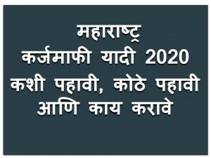 कर्जमाफी यादी 2020