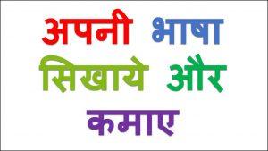 अपनी भाषा लोगो को सिखाकर पैसे कमाए