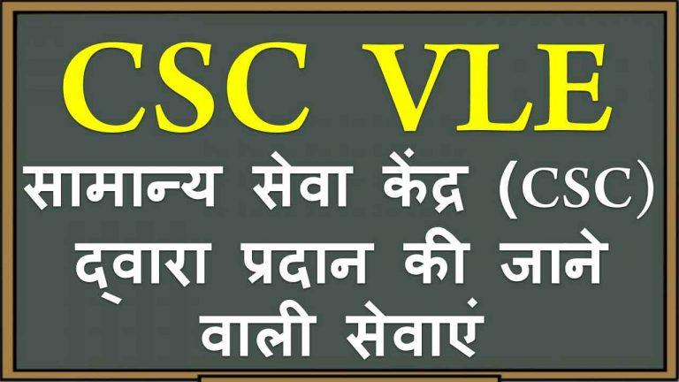 सामान्य सेवा केंद्र CSC द्वारा प्रदान की जाने वाली सेवाएं