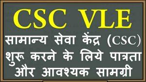सामान्य सेवा केंद्र CSC शुरू करने के लिये पात्रता और आवश्यक सामग्री
