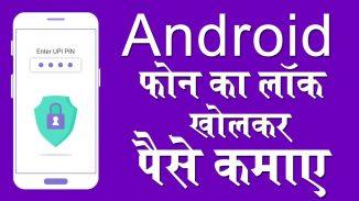 Android फोन का लॉक खोल कर पैसे कमाए