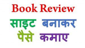 Book Review वेबसाइट बनाएं