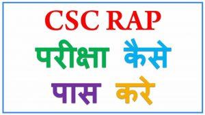 CSC RAP Insurance परीक्षा डेमो