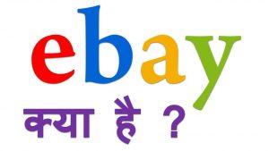 ebay क्या है ?