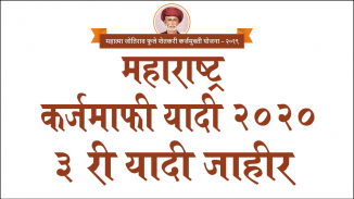 कर्जमाफी ची 4 थी यादी [2020] महाराष्ट्र जाहीर