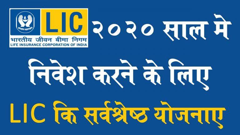 2020 में निवेश के लिए सर्वश्रेष्ठ LIC Policies