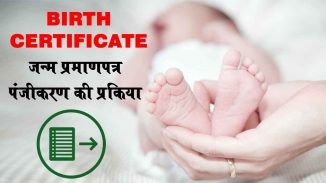 Birth Certificate Registration Process