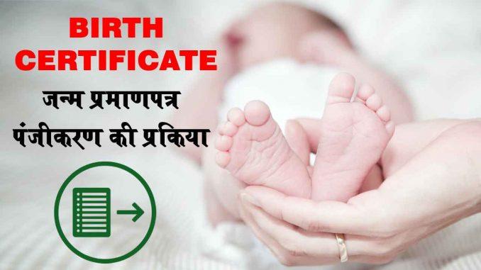 Birth Certificate Registration Process