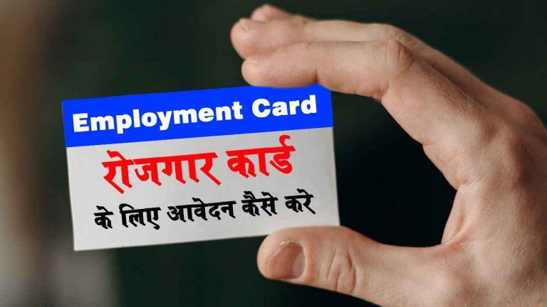 Employment Exchange Card