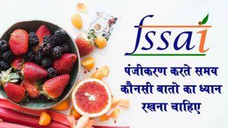FSSAI पंजीकरण