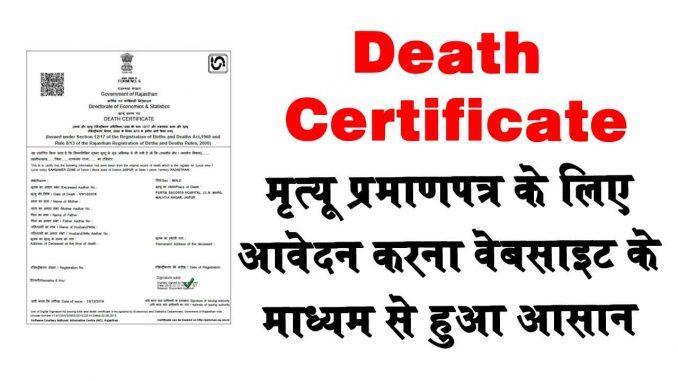 मृत्यु प्रमाणपत्र