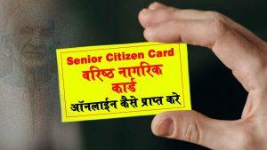 वरिष्ठ नागरिक कार्ड
