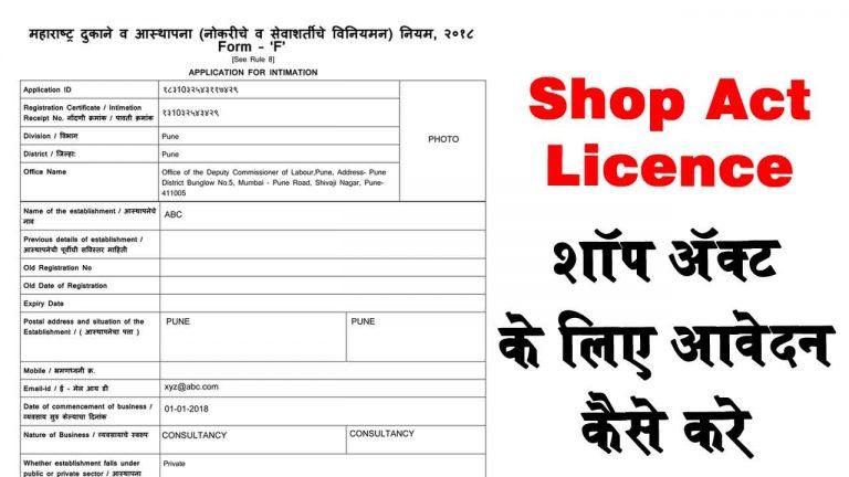Shop Act License Registriaon