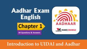Aadhar Exam English 1