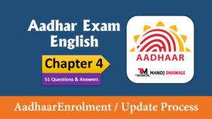 Aadhar Exam English 4