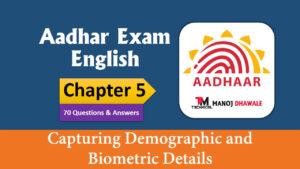 Aadhar Exam English 5