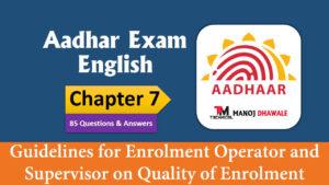 Aadhar Exam English 7
