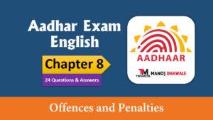Aadhar Exam English 8