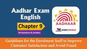 Aadhar Exam English 9