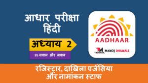 Aadhar Exam Hindi 2