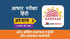 Aadhar Exam Hindi 3