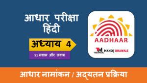 Aadhar Exam Hindi 4