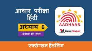 Aadhar Exam Hindi 6