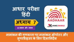 Aadhar Exam Hindi 7
