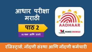 Aadhar Exam Marathi 2