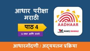 Aadhar Exam Marathi 4